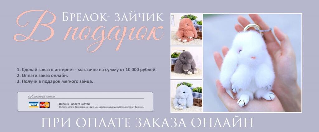Брелок-зайка в подарок